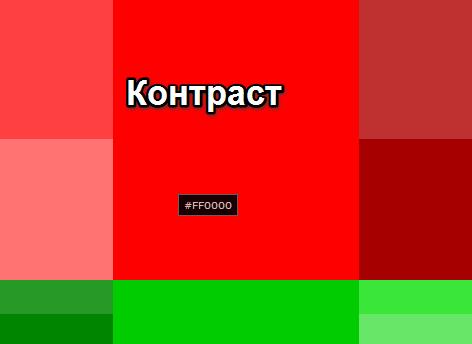 контрастные цвета рядом